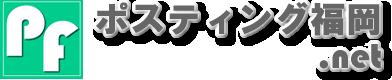 ポスティング福岡